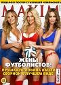Maxim Russia June, 2014 [PDF]