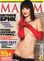 Maxim Ukraine April, 2014 [PDF]