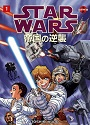 Star Wars Manga: Episode 5. The Empire Strikes Back Volume 1 [PDF] [English]