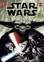 Star Wars Manga: Episode 5. The Empire Strikes Back Volume 2 [PDF] [English]