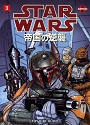 Star Wars Manga: Episode 5. The Empire Strikes Back Volume 3 [PDF] [English]