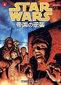 Star Wars Manga: Episode 5. The Empire Strikes Back Volume 4 [PDF] [English]
