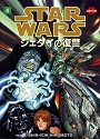 Star Wars Manga: Episode 6 Return of the Jedi Volume 4 [PDF] [English]