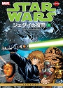 Star Wars Manga: Episode 6 Return of the Jedi Volume 1 [PDF] [English]