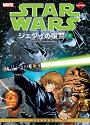 Star Wars Manga: Episode 6 Return of the Jedi Volume 1 [PDF] [English]