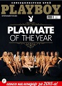 Playboy Bulgaria  – January February, 2015 [PDF]