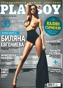 Playboy Bulgaria – November, 2014 [PDF]