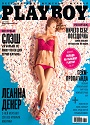 Playboy Russia – March, 2015 [PDF]