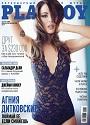 Playboy Russia – December, 2014 [PDF]