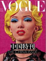 Vogue Italia – Giugno, 2015 [PDF]