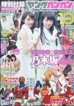 Young Gangan – 2 January, 2015 [PDF]