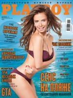 Playboy Russia – Septiembre, 2015 [PDF]