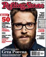 Rolling Stone Russia – January February, 2015 [PDF]