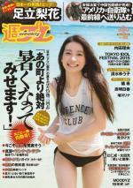 Weekly Playboy #32 – 10 August, 2015 [PDF]
