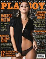 Playboy Russia – June, 2015 [PDF]