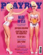 Playboy Russia – May, 2015 [PDF]