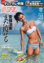 Weekly Playboy #31 – 3 August, 2015 [PDF]