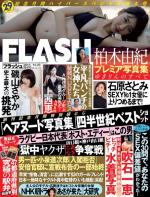 Flash – 20 October, 2015 [PDF]