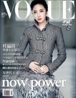 Vogue Taiwan – October, 2015 [PDF]