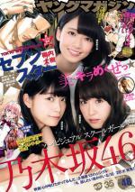 Young Magazine – 9 Noviembre, 2015 [PDF]