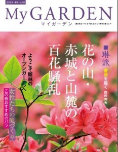 My Garden – Issue 78, 2016 [PDF]