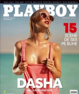 Playboy Romania – March, 2016 [PDF]