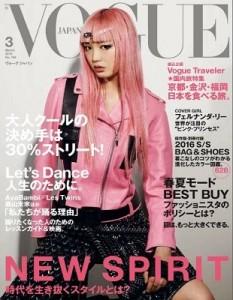 Vogue Japan – March, 2016 [PDF]