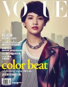 Vogue Taiwan – March, 2016 [PDF]