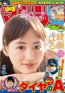 Weekly Shonen Magazine 2016-17 [PDF]