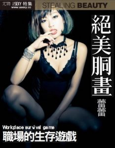 USEXY Special Edition Taiwan – Issue 223, 2016 [PDF]