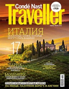 Conde Nast Traveler Russia – June July, 2016 [PDF]