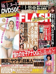 Flash Japan – 10 May, 2016 [PDF]