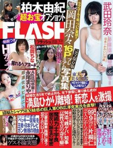 Flash Japan – 31 May, 2016 [PDF]