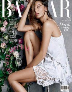 Harper's Bazaar Taiwan – May, 2016 [PDF]