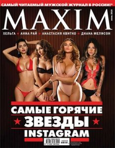 Maxim Russia – June, 2016 [PDF]