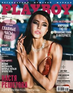 Playboy Russia – June, 2016 [PDF]