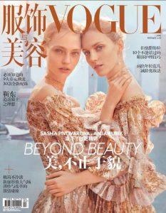Vogue China – February, 2016 [PDF]