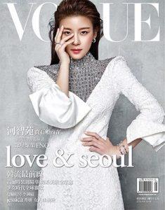 Vogue Taiwan – May, 2016 [PDF]