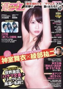 Weekly Playboy Japan – 2 May, 2016 [PDF]