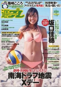 Weekly Playboy Japan – 25 April, 2016 [PDF]