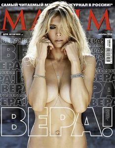 Maxim Russia – October, 2016 [PDF]