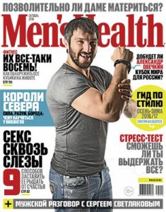 Men's Health Russia – October, 2016 [PDF]