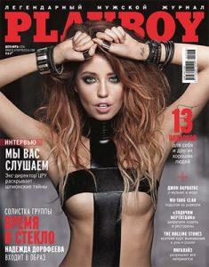Playboy Russia – December, 2016 [PDF]
