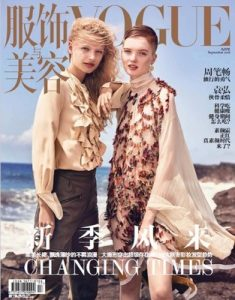 Vogue China – September, 2016 [PDF]