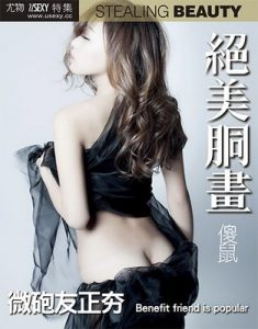 Usexy Special Edition Taiwan – Issue 257, 2016 [PDF]