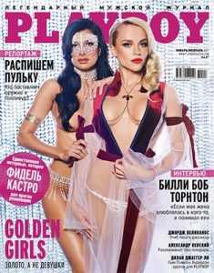 Playboy Russia – January February, 2017 [PDF]
