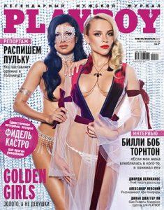 Playboy Russia – January February, 2017 [PDF]