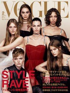 Vogue Japan – February, 2017 [PDF]