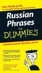 Russian Phrases for Dummies – Andrew Kaufman, Serafima Gettys, Nina Wieda [PDF] [English]