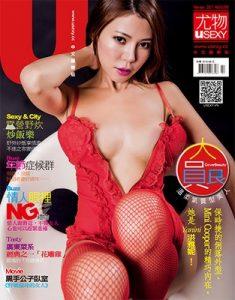 Usexy Taiwan – February, 2017 [PDF]